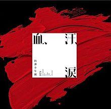 BTS - Chi, Ase, Namida ( JAPANESE CD)