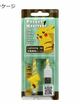 Pikachu's Tail USB Lightning Charger Cord Cable