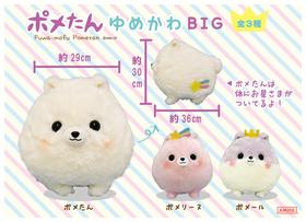 AMUSE Fuwa-Mofu Pometan Dreamy Dog Plush