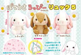 AMUSE  Poteusa Loppy Rabbit  Backpack