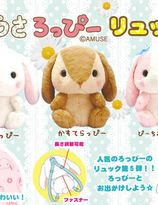 AMUSE  Poteusa Loppy Rabbit  Backpack