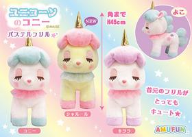 AMUSE Yume-Kawa  Pastel frill Unicorn Plush Collection 3