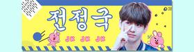 BTS   Banderoll - JUNGKOOK