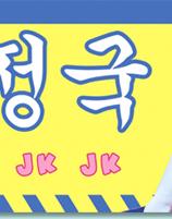 BTS  Banner - JUNGKOOK