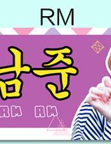 BTS  Banner - RM