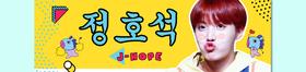 BTS   Banderoll -  J-HOPE