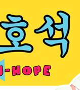 BTS  Banner - J-HOPE