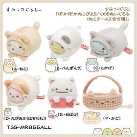 Sumikko Gurashi Neko Collection Small Plush Beanie