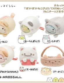 Sumikko Gurashi Neko Collection Small Plush Beanie