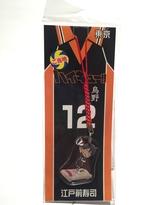 Haikyuu strap hanger  Tokyo Serie -  Edo sushi
