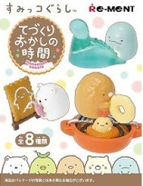 Sumikko Gurashi ReMent Box