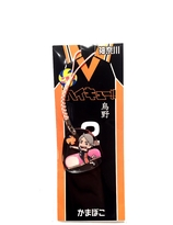 Haikyuu strap hanger Kanagawa Series -Kamaboko