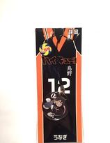 Haikyuu strap hanger Shizuoka Series -  eel