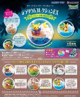 Pokemon Terrarium Collection Ex Alola 2    Re-ment Blind BOX