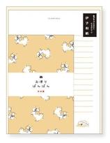 Shiba Letter Set -  Design A