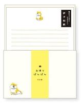 Shiba Letter  Set - Design  B