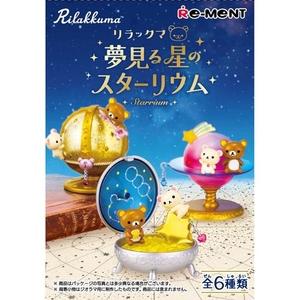 Rilakkuma  Dream  Starrium  series re-ment blind box