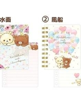 """Korilakkuma meet Chairoikoguma "" Collection notebook"