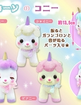 AMUSE Unicorn no Conny ball chain