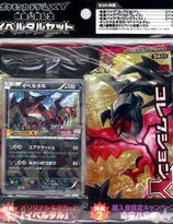Pokemon Card Game XY Movie Release Memorial Iberutal Set