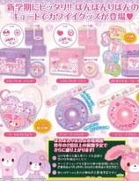 Bonbonribbon Yokubari Dece goods