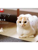 Pokke Cat Wall Calender 2018