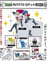 Pokemon  Team Rocket  PUTITTO  Re-ment Blind BOX