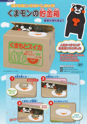 Kumamon Coin Bank