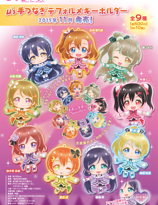 Love Live! - Mu's Te-tsunagi Deformed Keychain