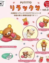 "PUTITTO SERIES Rilakkuma 15th anniversary year's theme ""Strawberry party"""