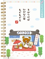 Rilakkuma Tea House series - B6 notedbook