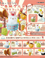 Sumikko Gurashi Local Gourmet Re-Ment