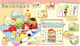 TOMY TAKARA  Sumikko Gurashi   Bento Collection Re-Ment Blind Box