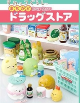 SUMIKKO GURASHI  DRUG STORE SERIES  BLIND BOX