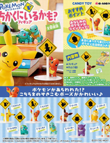 Pikachu Neaby Road sign Collection Re-Ment Blind Box